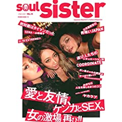 SOUL SISTER 最新号 サムネイル