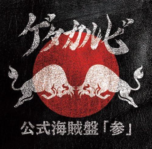 Amazon.co.jp: 公式海賊盤「参」: 音楽