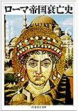 ローマ帝国衰亡史〈6〉第39‐44章―ユスティニアヌスとビザンティン帝国 (ちくま学芸文庫)