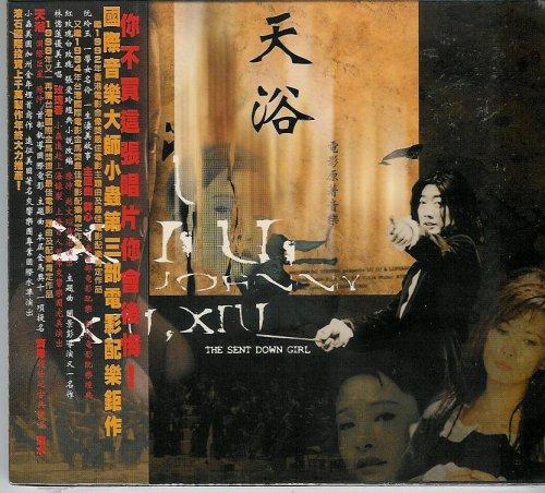 Xiu Xiu (The Sent Down Girl): Original Motion Picture Soundtrack