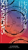 七人のイヴ III (新☆ハヤカワ・SF・シリーズ)