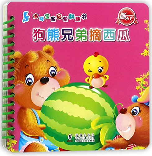 The Black Bear Picks Watermelons (Chinese Edition)