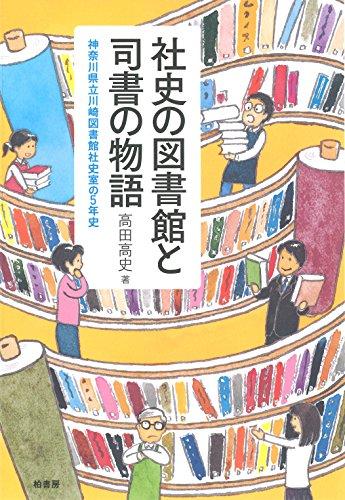社史の図書館と司書の物語―神奈川県立川崎図書館社史室の5年史