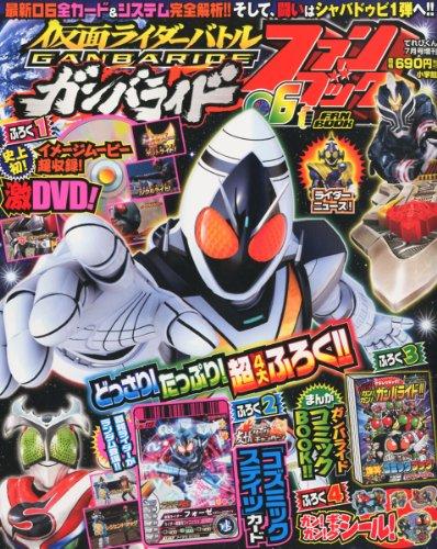 TV Kun Zokan Kamen Rider Battle GANBARIDE Fan Book 06 July 2012