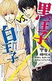黒王子vs.白王子 (講談社コミックス別冊フレンド)