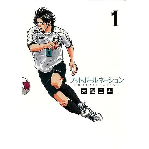 フットボールネーション/大武ユキ