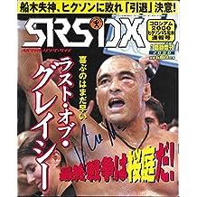 Rickson Gracie Signed 2000 SRSDX Magazine COA UFC Pride Vale Tudo Auto'd - PSA/DNA Certified - Autographed UFC Magazines