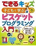 できるキッズ 子どもと学ぶ ビスケットプログラミング入門 (できるキッズシリーズ)