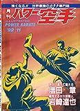 Monthly Power Karate Illustrated November 1992 (Kyokushin karate collection) (Japanese Edition)