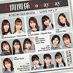 KOKORO&KARADA/LOVEペディア/人間関係No way way【初回生産限定盤C】