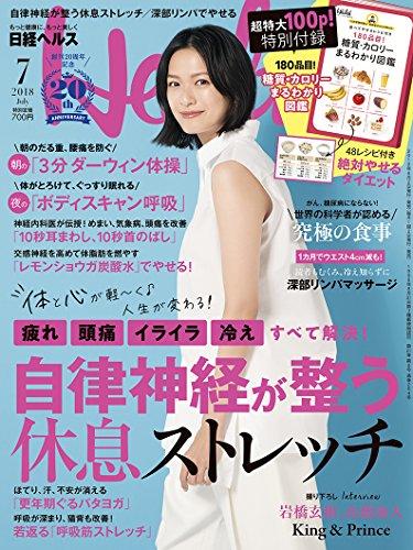 日経ヘルス 2018年7月号 画像 A