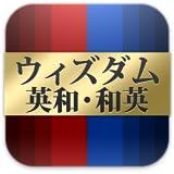 ウィズダム英和・和英辞典 公式アプリ★SALE★【ビッグローブ辞書】