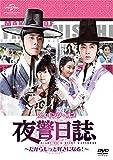 [DVD]メイキング・オブ 夜警日誌 DVD〜だからもっと好きになる!〜Part.1