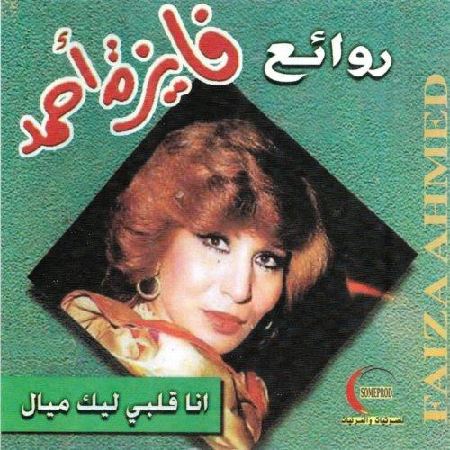 min elbab ila chebbak faiza ahmed from the album ana kalbi lik mayal