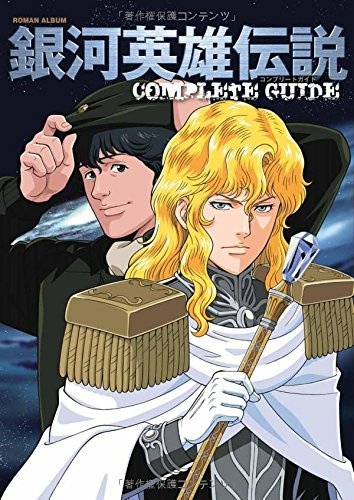Ginga Eiyū Densetsu 銀河英雄伝説 :: Legend of the Galactic Heroes COMPLETE GUIDE (ROMAN ALBUM) LOTGH [JAPANESE EDITION]