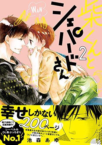 柴くんとシェパードさん【ペーパー付】【電子限定ペーパー付】2 (arca comics)