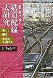 鉄道配線大研究 乗る、撮る、未来を予測する (【図説】日本の鉄道)