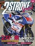 カスタムマシン2ストロークスペシャル 2016年 12 月号 [雑誌]: ロードライダー 増刊
