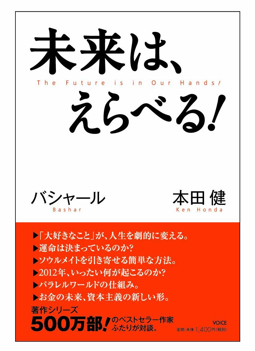 「本田健 未来は選べる」の画像検索結果