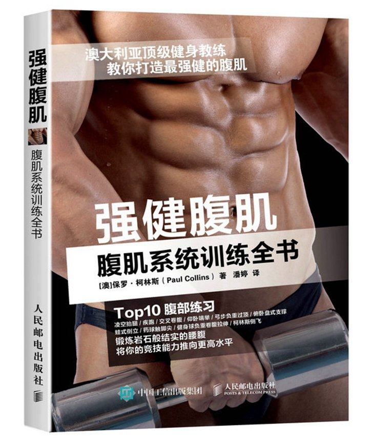 The book is strong abdominal abdominal training system(Chinese Edition) PDF