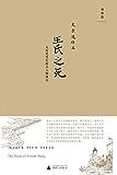 王氏之死(史景迁力作,大历史背后的小人物命运 理想国出品)