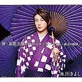 新・演歌名曲コレクション9-大丈夫/最上の船頭-【Aタイプ】初回生産限定盤