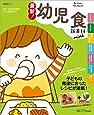 最新! 幼児食新百科mini (ベネッセ・ムック たまひよブックス たまひよ新百科シリーズ)