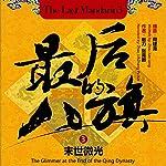 最后的八旗 3:末世微光 - 最後的八旗 3:末世微光 [The Last Mandarin 3: The Glimmer at the End of the Qing Dynasty] | 赵力 - 趙力 - Zhao Li,张育新 - 張育新 - Zhang Yuxin
