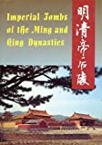 Imperial Tombs of the Ming and Qing Dynasties (English-Chinese Edition) (English and Chinese Edition)
