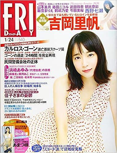 FRIDAY(フライデー) 2020年 1/24 号 [雑誌]