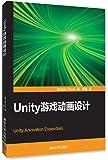 Unity游戏动画设计