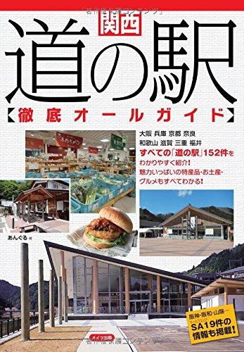 The Kansai way station ensure all Guide pdf epub