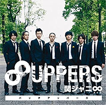 KANJANI EIGHT - 8UPPERS(2CD)(reissue) - Amazon.com Music