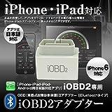 MAXWIN(マックスウィン) OBDマルチメーター iOBD2 OBD 日本語 車両診断ツール Bluetooth ワイヤレス ELM327 OBD2 iPhone6 iPad Android アイフォン アイパッド アンドロイドアダプター M-OBD-V02