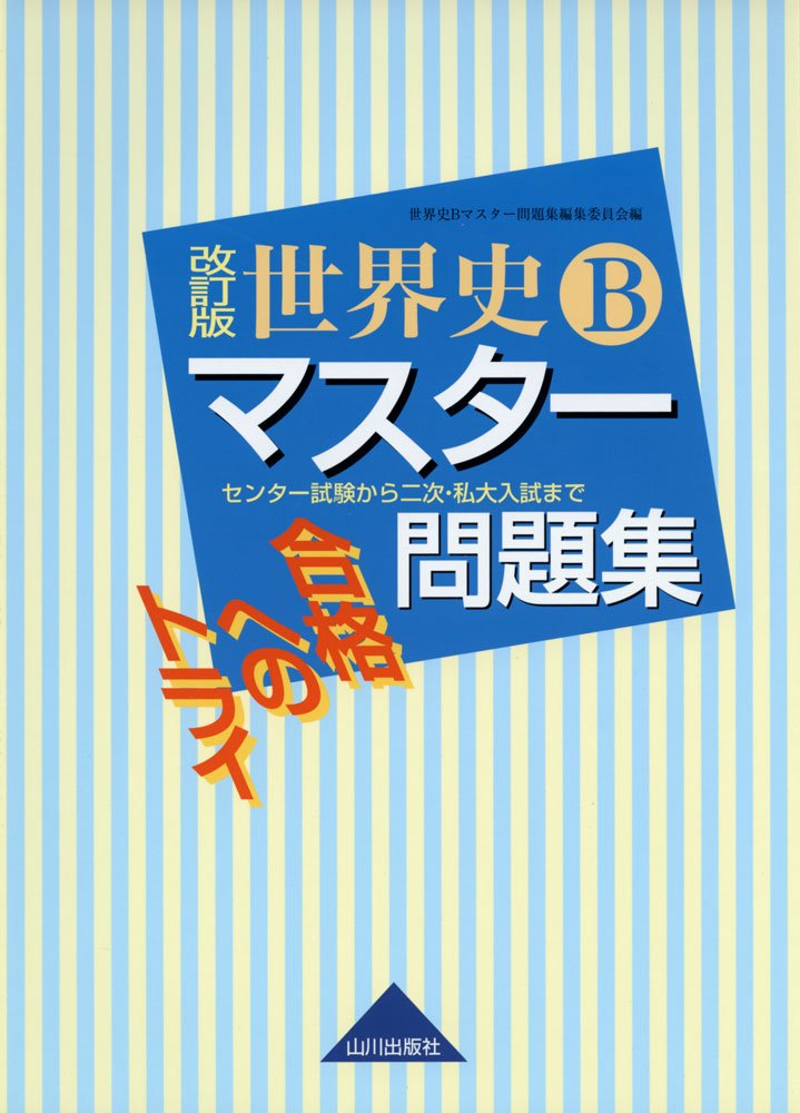 世界史のおすすめ参考書・問題集『合格へのトライ 世界史Bマスター問題集』