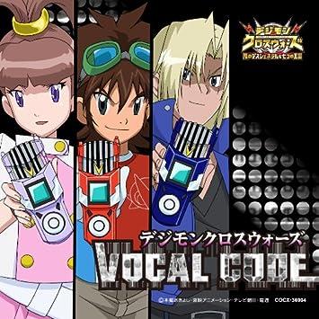 Amazon   デジモンクロスウォーズ VOCAL CODE   V.A., 和田光司, 高取 ...