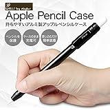 WELLS Apple Pencil ケース アップル ペンシル カバー ホルダー 【アルミ製】