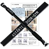 ASTARTE(アスタルテ) ドアジム 安全ストッパー・日本語取扱説明書付き 65-105cm