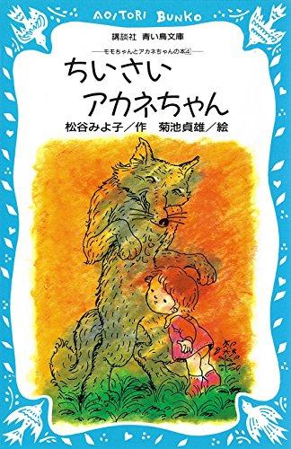 Book Akane-chan and Momo small Akane-chan (4) (Paperback blue bird Kodansha - and Momo book Akane-chan (6-4)) (1985) ISBN: 4061470094 [Japanese Import]