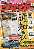 ザ・マイカー 2017年 05月号 [雑誌]