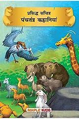 Panchatantra Tales (Illustrated) (Hindi) Paperback