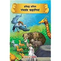 Panchatantra Tales (Illustrated) (Hindi)