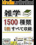 雑学1500種類『5冊すべて収録』