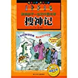 img - for Spirits - affect a child s life of Chinese classics - color pictures Phonetic(Chinese Edition) book / textbook / text book