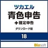 ツカエル青色申告 18|ダウンロード版