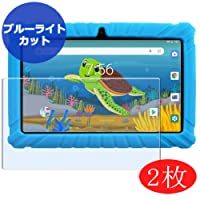 [2 Pack] Synvy Anti Blue Light Screen Protector for Contixo V8-2 Kids Tablet Android...