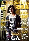 ボカロplus vol.8 (ロマンアルバム)
