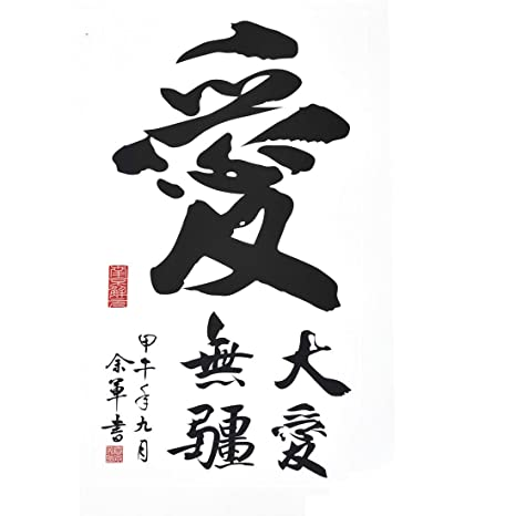 Buy Sellify Home Chinese Penmanship Pattern Love Meaning Wall