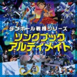 Little Battlers / Hiroki Maekawa / Dream5, Arata Sena (Cv: Ryota Osaka) & Hikaru Hoshihara (Cv: Sayori Ishizuka) & Haruki Izumo (Cv: Tomoaki Maeno) - Little Battlers Experience (Danball Senki) Series Songbook Ultimate (2CDS) [Japan CD] AVCD-55062