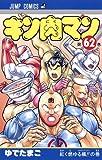 キン肉マン 62 (ジャンプコミックス)